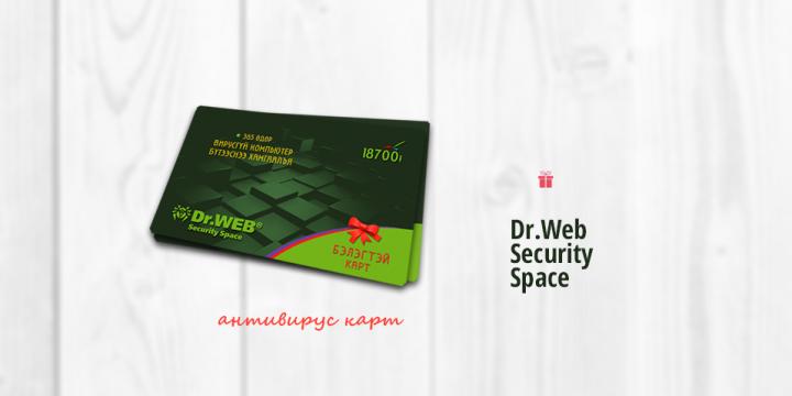 Антивирус карт Dr.Web Security Space худалдаанд гарлаа