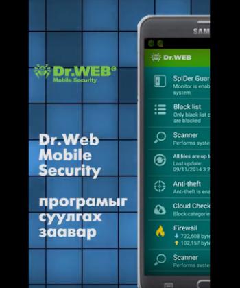 Mobile Security-г гар утсанд суулгах