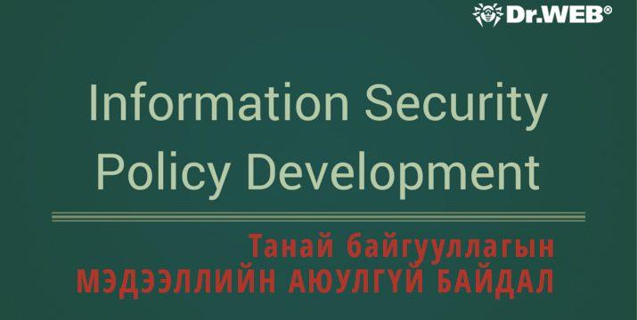 Байгууллагад яагаад мэдээллийн аюулгүй байдлын хамгаалалт хэрэгтэй вэ? #5