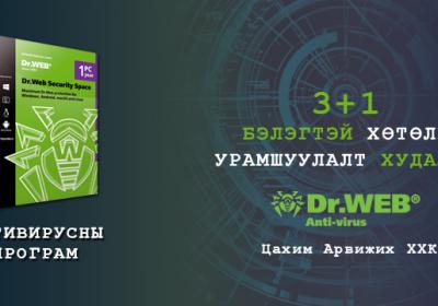 Dr.Web 3+1 хөтөлбөр үргэлжилнэ