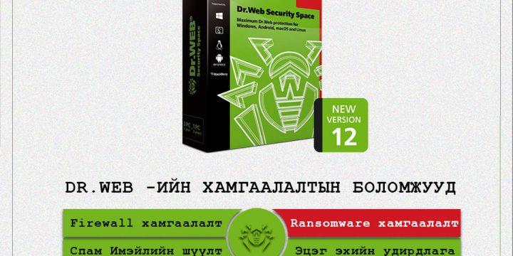 Dr.Web Security Space – Хувийн хэрэгцээний