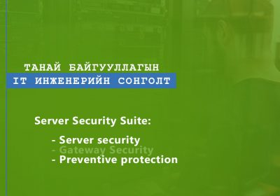 Server Security Suite – Серверийн